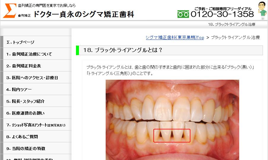 シグマ矯正歯科2
